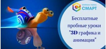 """Бесплатные пробные уроки """"3D графика и анимация"""""""