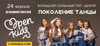 """Большой сольный тур Open Kids """"Поколение танцы"""""""