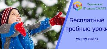 Бесплатные пробные уроки в Украинской IT-школе СМАРТ