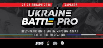 Всеукраинский отбор на Battle Pro 2018
