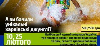 Поїздка до аквапарку м. Харків