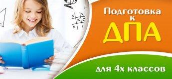Подготовка к ДПА для учеников 4-х классов