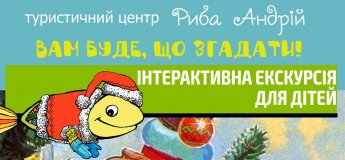 Новорічна інтерактивна екскурсія для дітей