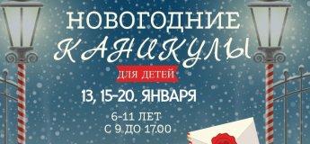 """Лагерь """"Новогодние каникулы"""""""