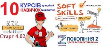 10 курсов навыков для детей и подростков