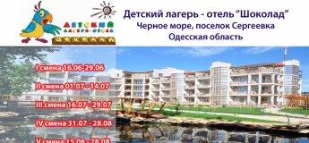 """Детский лагерь-отель """"Шоколад"""", Черное море. Представитель в Днепре"""