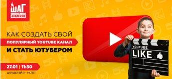 Как создать свой популярный YouTube-канал и стать ютубером