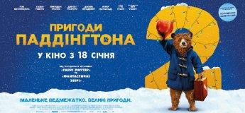"""Детский праздник и презентация фильма """"Приключения Паддингтона 2"""""""