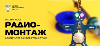 """Увлекательный мастер-класс """"Радиомонтаж"""""""