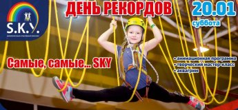 День рекордов SKY