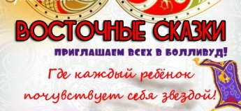 """Восточные сказки в ресторане """"Мельница"""""""