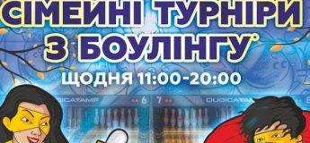 Фінал сімейного турніру «ТурбоСімейка»