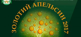 Ювілейний ХХV«Золотий апельсин»