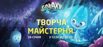 """Творческая мастерская """"Galaxy"""""""