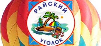 """Лагерь """"Райский уголок"""" Азовское море,Бердянск. Представитель в Днепре"""