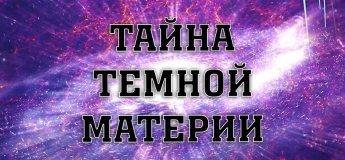 """Полнокупольная видеопрограмма """"Тайна темной материи"""""""