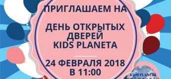 День открытых дверей Kids Planeta