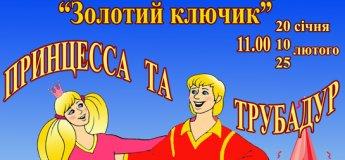 """Спектакль """"Принцесса и Трубадур"""""""