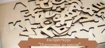 """Экспресс-курс """"Подготовка к школе"""""""