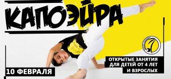 """Капоэйра. День открытых дверей в группе """"Dendê capoeira"""""""