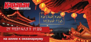 Китайский Новый год в ТРЦ «Караван»