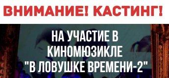 """Кастинг на участие в мюзикле """"В ловушке нашего времени - 2"""""""
