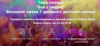 Весенняя смена Questy Camp