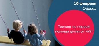 """Тренинг """"Первая помощь детям"""""""