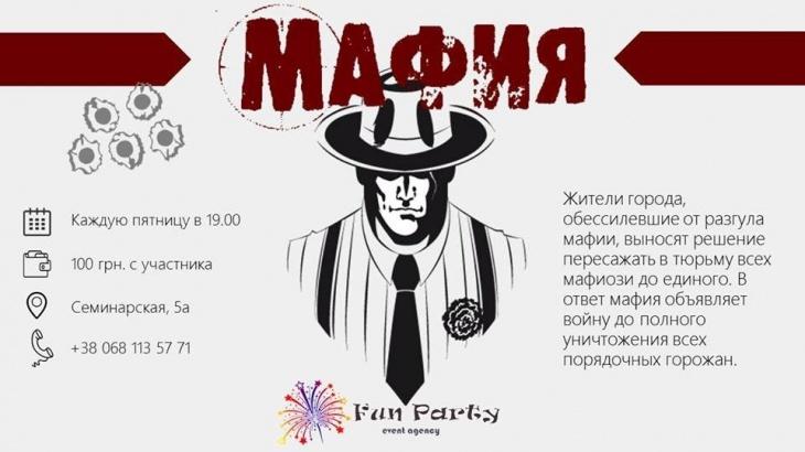 """Игра """"Мафия"""" от Fun Party-event"""