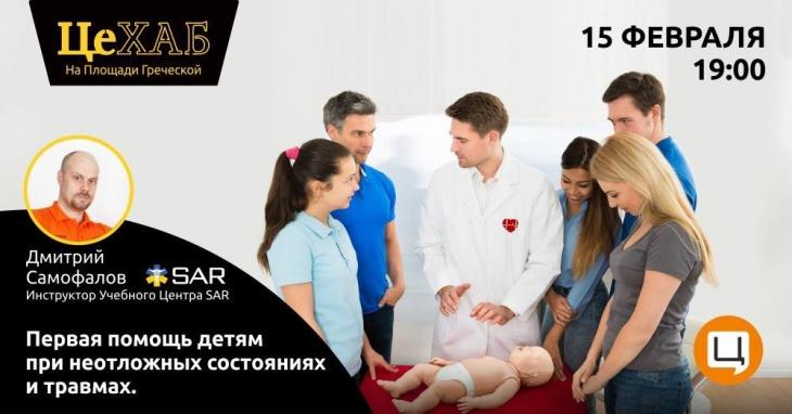 Первая помощь детям при неотложных состояниях и травмах