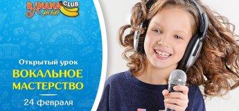 Открытый урок по вокалу для детей