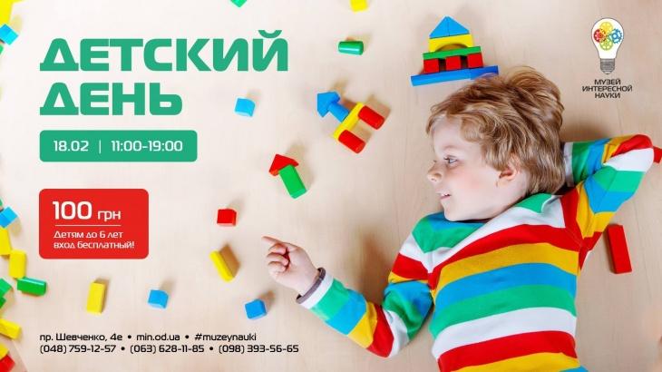 Детский день