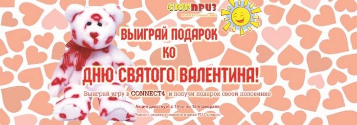 Выиграй подарок ко Дню Святого Валентина