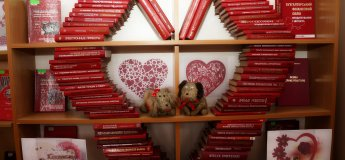 Акція від бібліотеки в День святого Валентина!