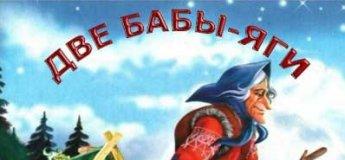 "Музыкальная комедия ""Две бабы-яги"" на сцене ТЮЗа"