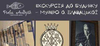 Екскурсія до музейного центру О. Блаватської та її родини
