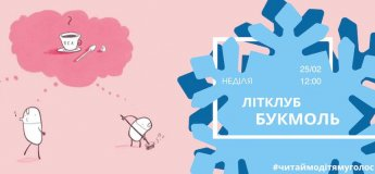 """Литклуб Букмоль: """"Новый свитер"""""""
