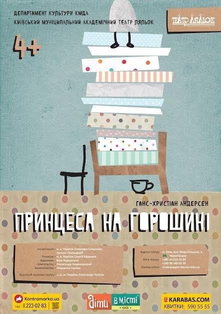 Принцесса на горошине + бесплатный сертификат в Детскую планету, Игроленд или Joy Land на выбор
