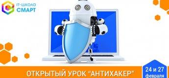 Открытый урок «Стоп вирусам: как защитить свой компьютер»