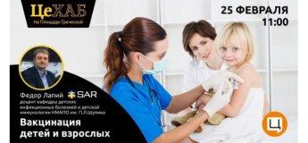 Федор Лапий: Вакцинация детей и взрослых