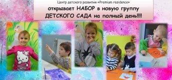 Открыт набор в новую группу детского сада