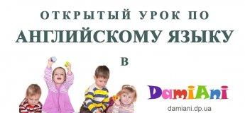 Открытые уроки по английскому языку