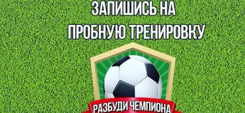 Пробное бесплатное занятие по футболу