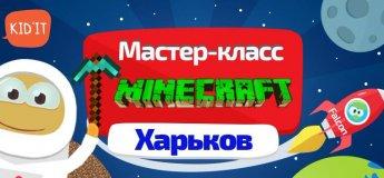 Мастер-класс Minecraft