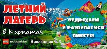 Летний  LEGO лагерь в Карпатах