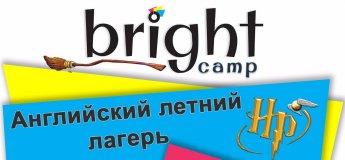 Детский языковой лагерь Bright Camp