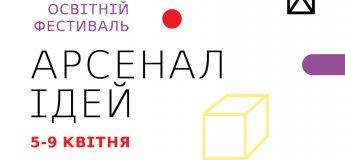 """Третій освітній фестиваль """"Арсенал Ідей"""""""