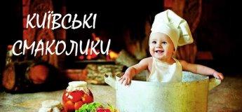 Київські смаколики. Сімейна екскурсія смачними візитівками