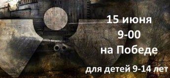 """Лазертаг-игра """"Сталкер""""на Победе"""