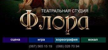 """Набор в младшую группу театральной студии """"Флора"""""""